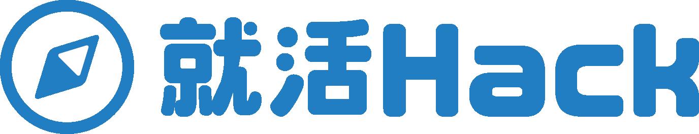 就活Hack(ハック)