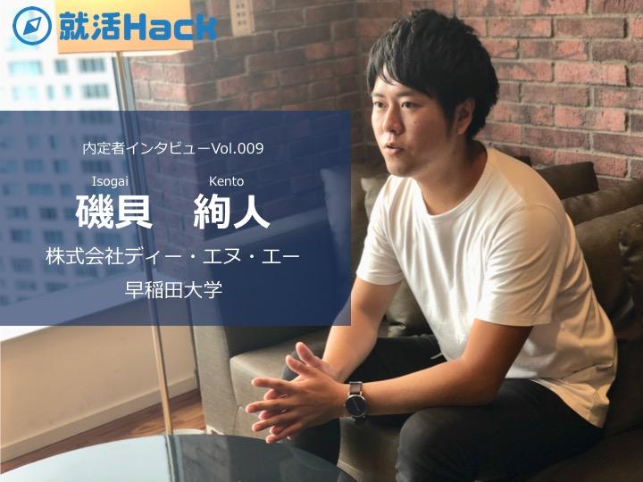 【超一流の3留】早稲田の7年生が最難関ベンチャーDeNAに内定できた理由