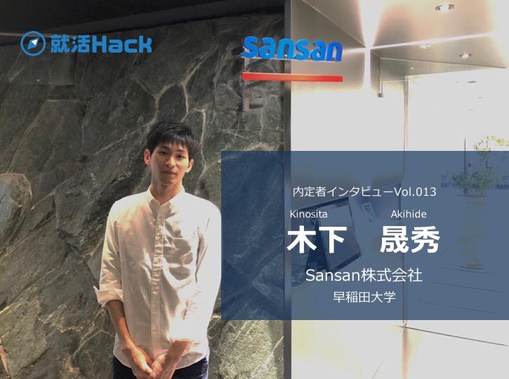 早稲田経済学科TOP成績で化学オリンピック代表候補が、名刺管理のSansanを選んだ理由