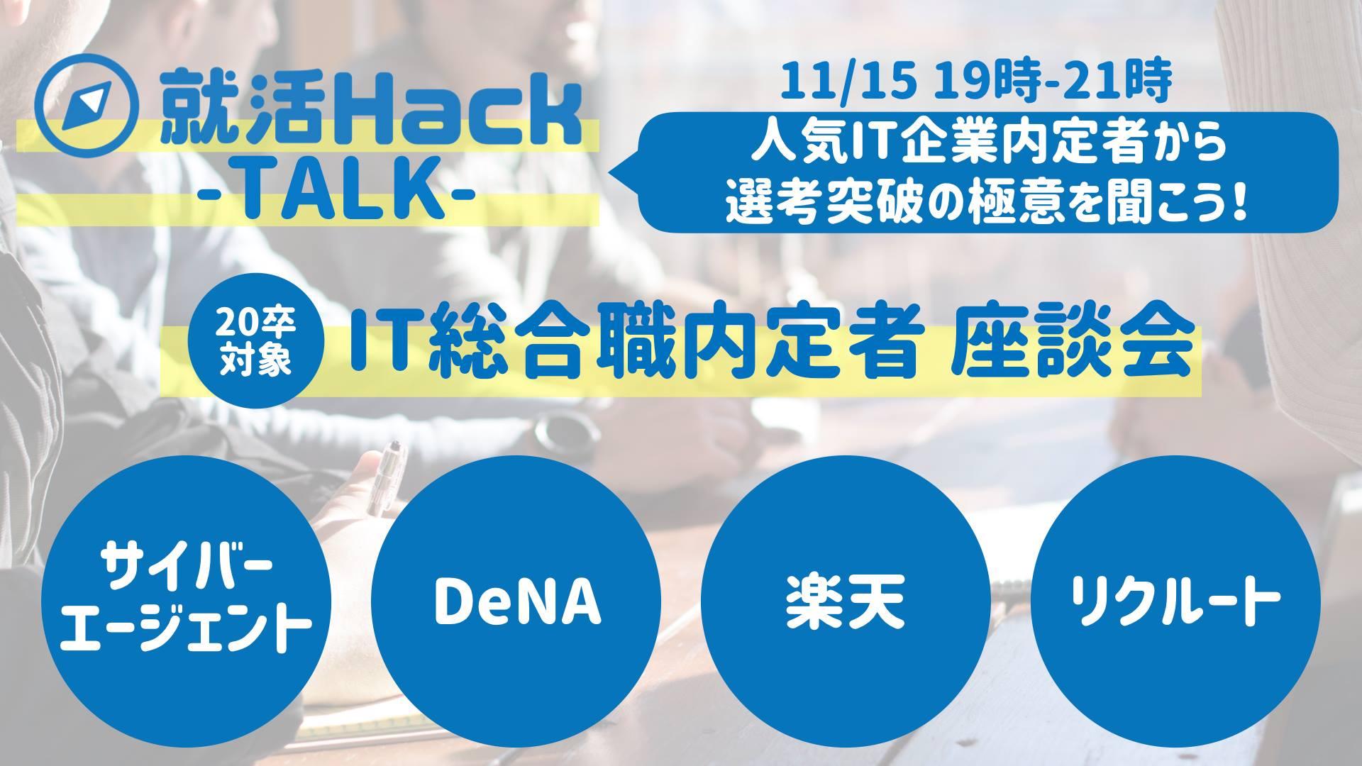 【就活ミートアップ】20卒対象:サイバー、DeNA、楽天、リクルート内定者座談会