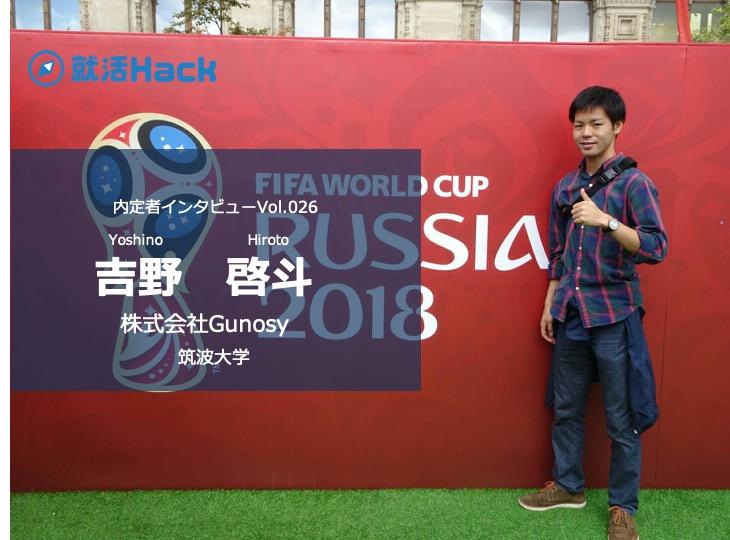 サッカーで育ち、サッカーに恩返しするために私が内定先をGunosyに決めた理由。