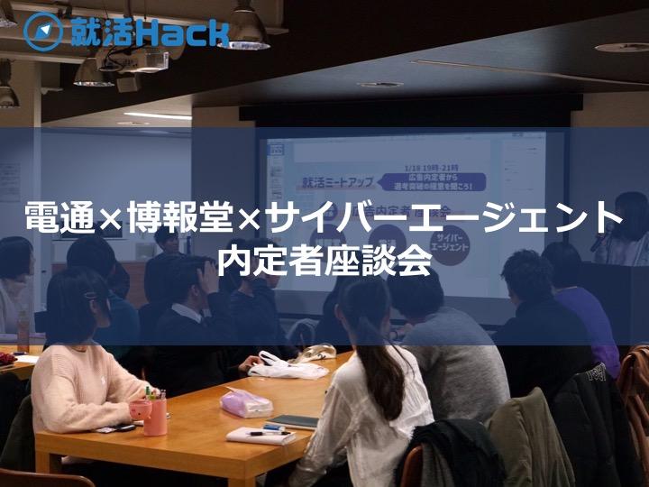 【豪華3社徹底比較!】電通・博報堂・サイバーエージェント内定者座談会を開催しました。