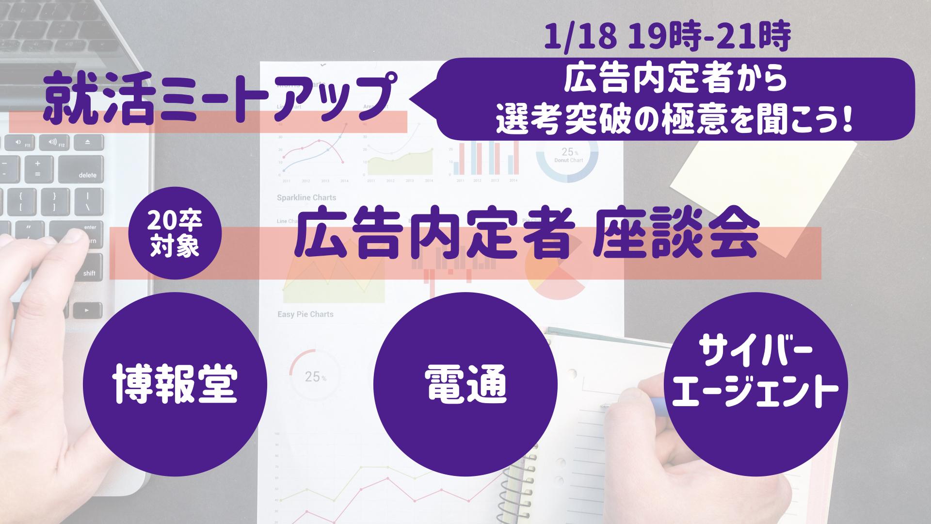 【就活ミートアップ】1/18(金)に電通・博報堂・サイバー内定者座談会を開催します。