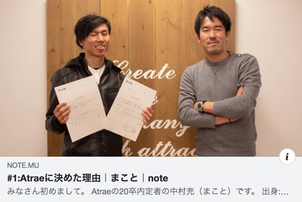 中村充さんが内定した時のFacebook投稿
