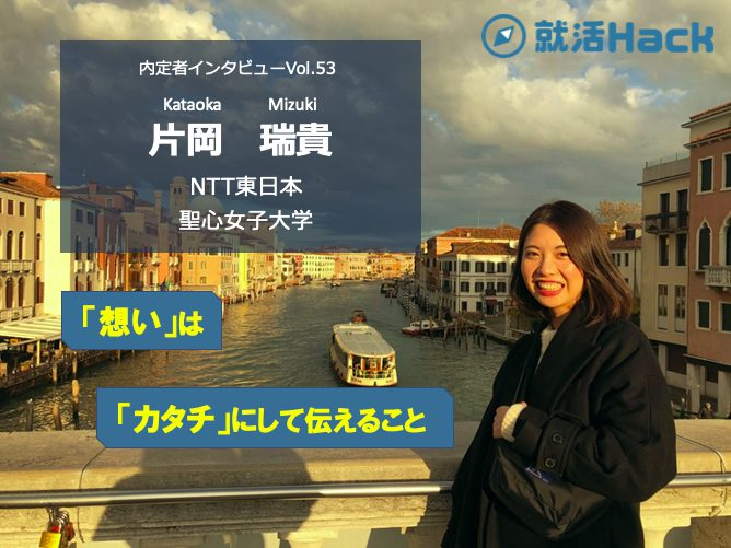 【国外逃亡!?】帰国後は面接官を唸らせるまで成長し、最終的にNTT東日本に決めた訳。