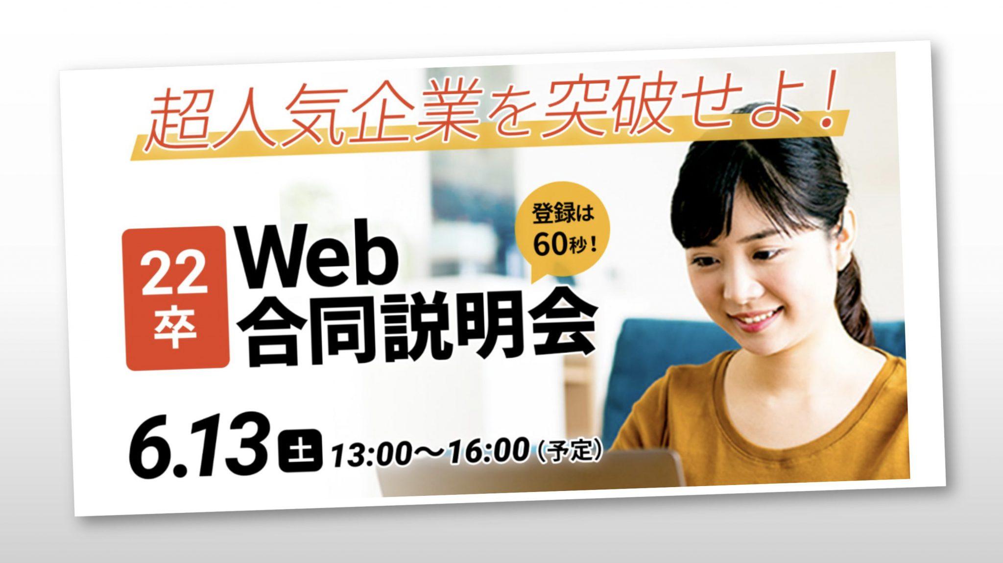 【22卒】人気企業が集まるWEB合同説明会を開催